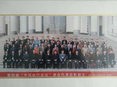 第四届中国执行论坛