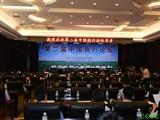 第二届中国执行论坛
