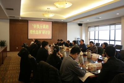 """""""审执分离的理性选择""""研讨会在京举行"""