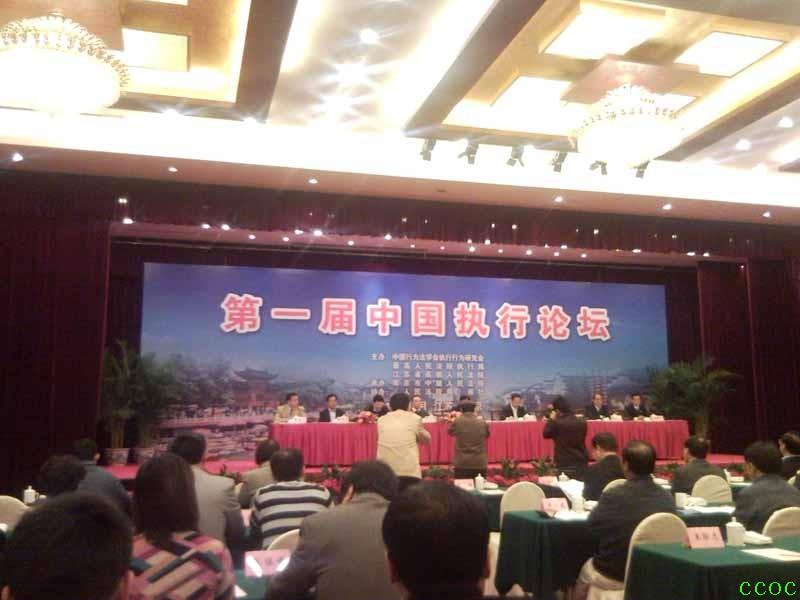 第一届中国执行论坛