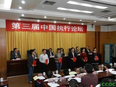第三届中国执行论坛